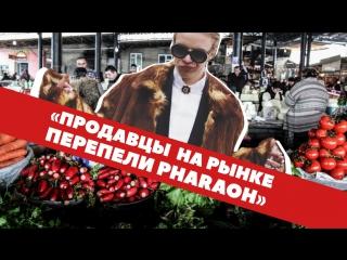 Продавцы с рынка перепели 'PHARAOH - ДИКО, НАПРИМЕР' // Пародия