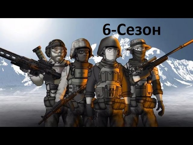 Друзья по Battlefield 6 сезон 1 8 серия Battlefield Friends без вставок рус HD