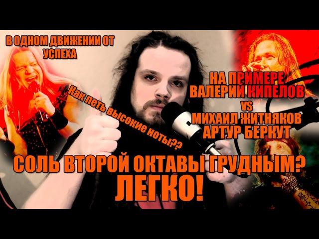 АРИЯ Кипелов Беркут Житняков АНАЛИЗ ВОКАЛА 2