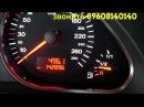 Смотать пробег одометр AUDI A6 89608140140