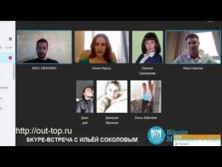 Встреча команды Bitcoin Millionaire's Club с основателем компании Elysium Company Ильёй Соколовым! m