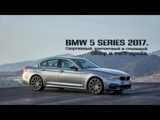 BMW 5 series 2017.Спортивный, элегантный и стильный.Обзор и тест-драйв.