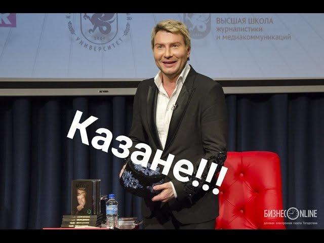Николай Басков Трудный татарский язык, но какой красивый❗😃