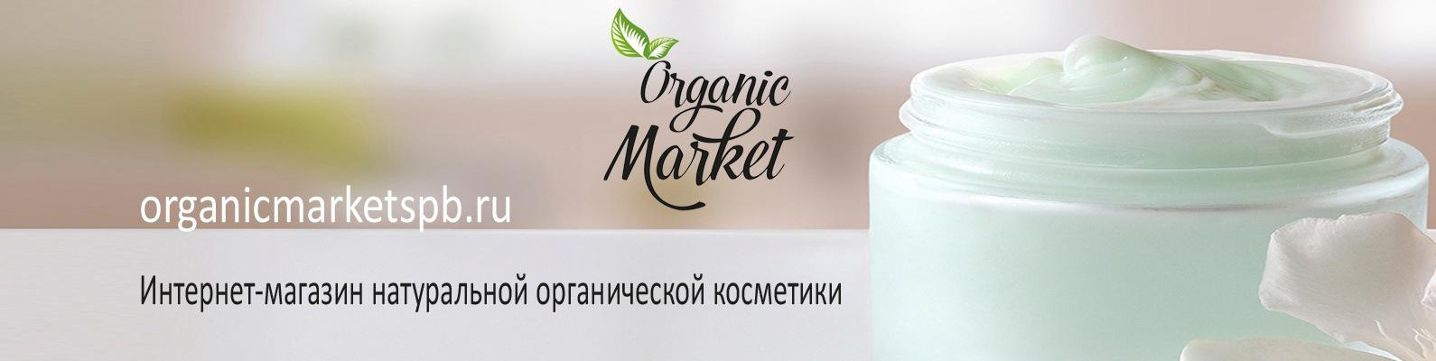 Интернет магазин натуральной косметики спб