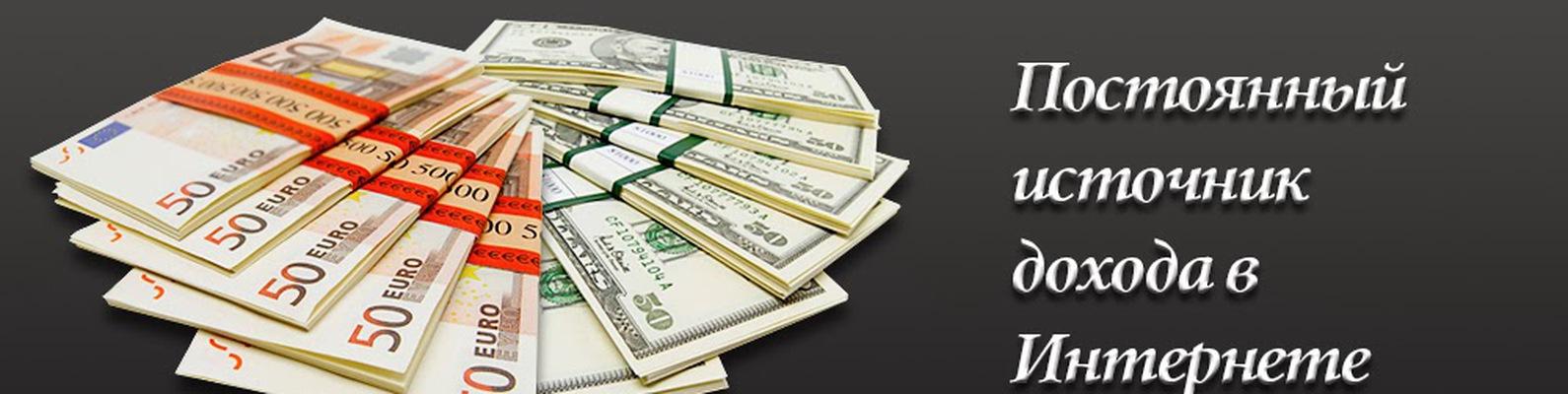 Как быстро заработать немного деньги
