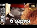 Столыпин Невыученные уроки 6 серия из 14 Исторический сериал драма 2006