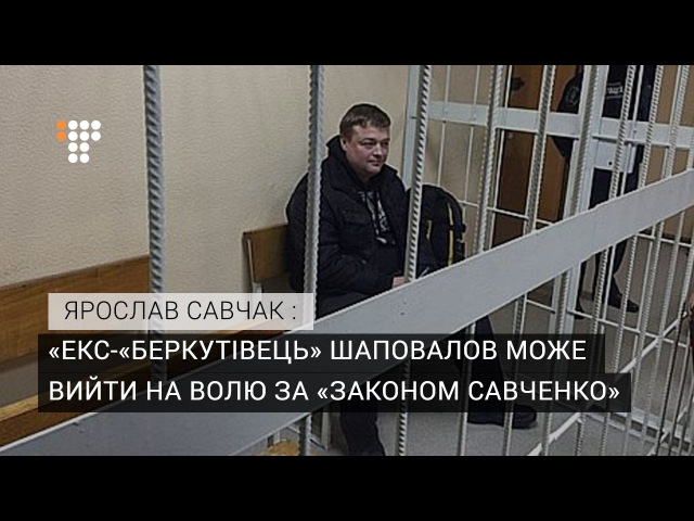 Екс-«беркутівець» Шаповалов може вийти на волю за «законом Савченко» — адвокат