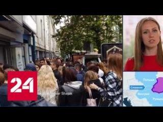Украинский телеканал прервал трансляцию торжества безвиза