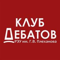 Логотип Клуб дебатов РЭУ им. Г.В. Плеханова