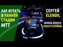 Игра в начальной стадии турнира MTT Покер вод от Elendil