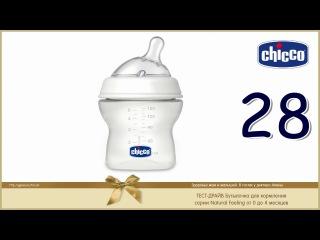 Тест драйв #28 детской бутылочки для кормления CHICCO серии Natural Feeling 0-4м