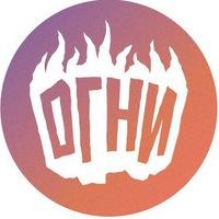Логотип ОГНИ