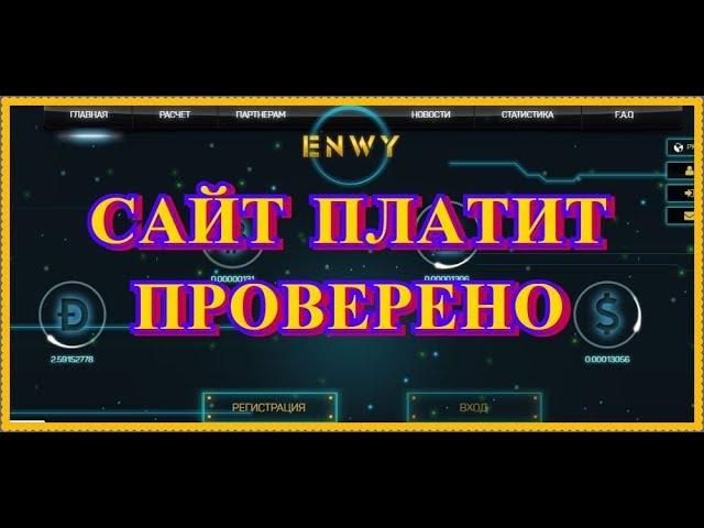 ВЫВОД С ENWY Псевдо Майнинг САЙТ ПЛАТИТ