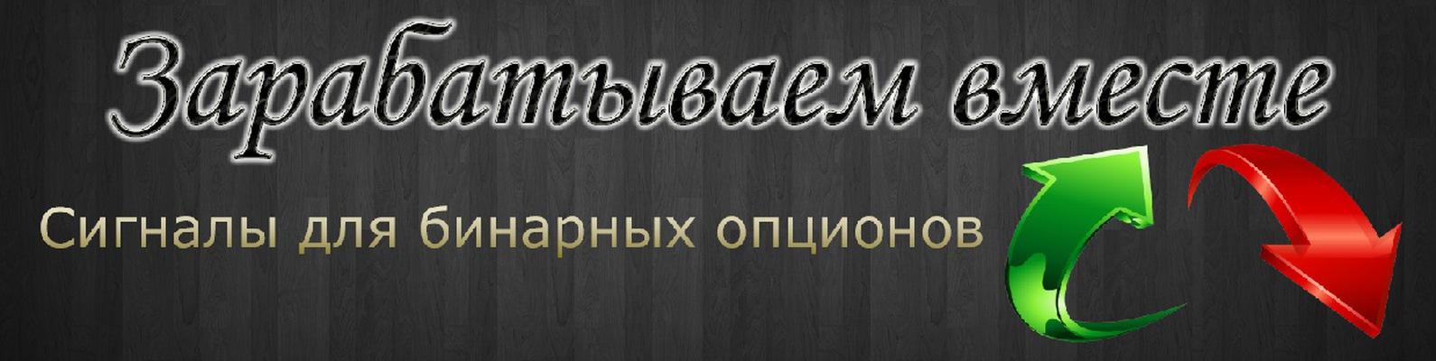 Бесплатные сигналы – ZarabotayMillion