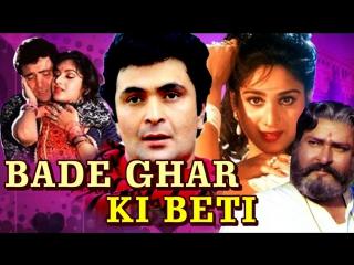 Bade Ghar Ki Beti 1989  Full Video Songs Jukebox  Meenakshi Sheshadri, Rishi Kapoor, Shammi Kapoor