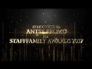 Stafffamily AWARDS 2017 | ANTSY PROMO