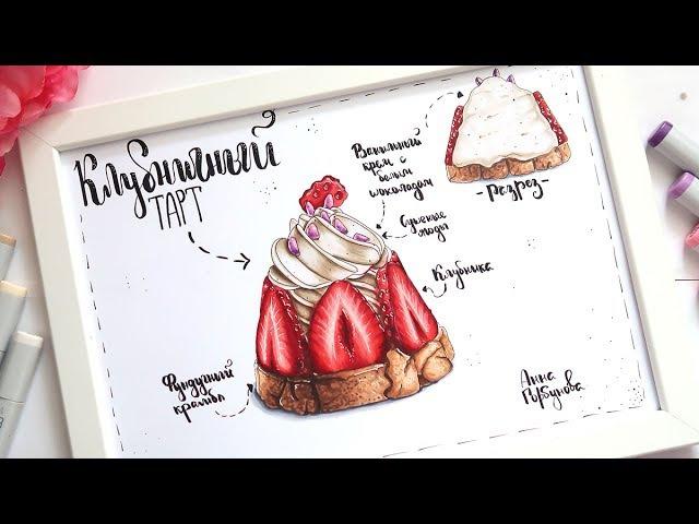 Видео урок рисования маркерами Клубничный тарт Высокая кухня Превью к уроку