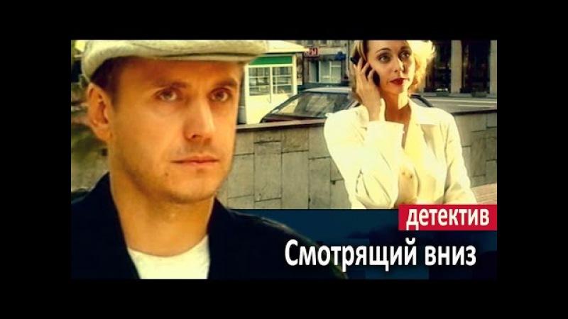 детектив Смотрящий вниз фильм в основу которого положена игра в шахматы