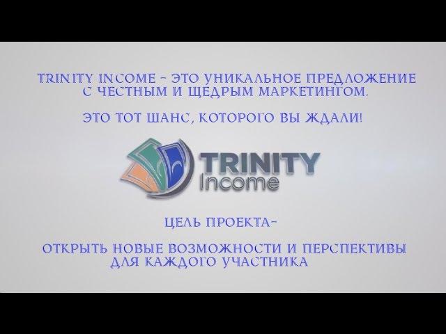 TRINITY INKOME -1000$ за неделю Вебинар от 10.03.2017