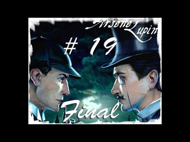 Sherlock Holmes Nemesis 19 Финал