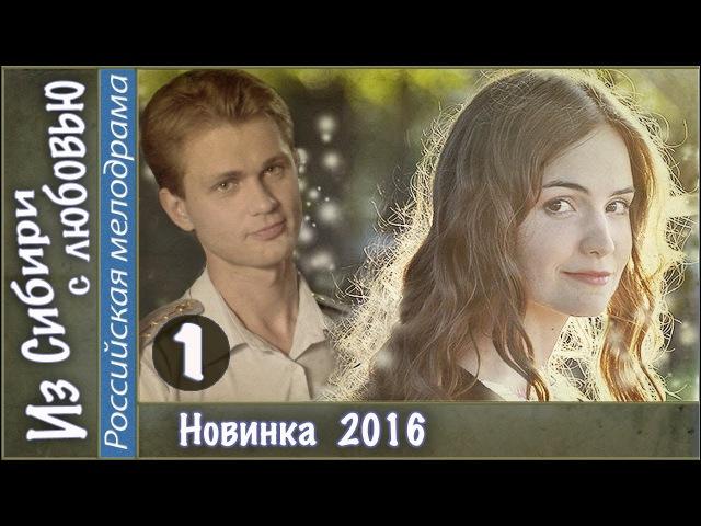 Из Сибири с любовью 2016 1 серия Мелодрама сериал 📽