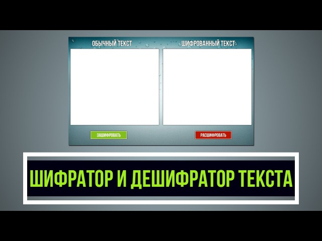 DevelNext Шифратор и Дешифратор Текста