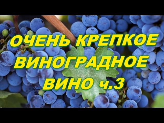 Виноградное вино .Вкус отменный Алкогль зашкаливает ч.3.Grape wine part 3