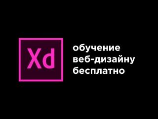 Обучение веб-дизайну бесплатно за 7 дней! От Даниила Коржова