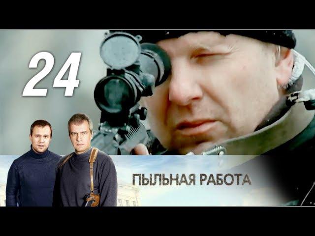 Пыльная работа. 24 серия. Криминальный детектив (2013)