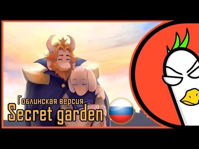 [RUS COVER] Undertale Asgore Song — Secret Garden (Гоблинская версия)