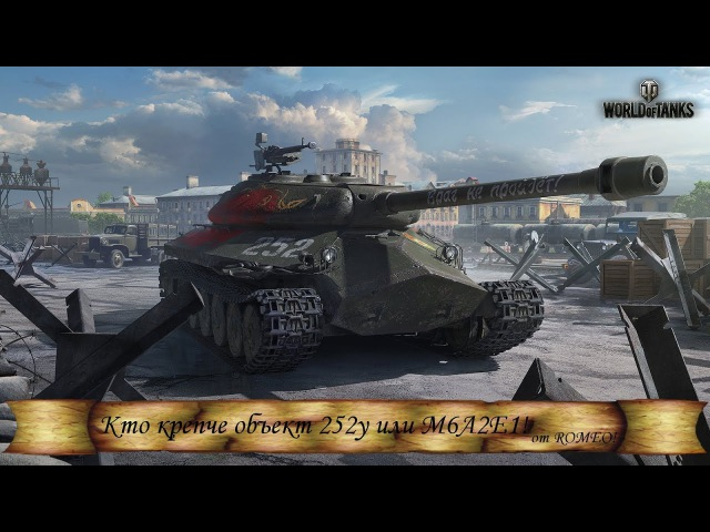Сравнение обзор танка объект 252у защитник и м6а2е1 Гусь в World of Tanks от Romeo world of tank приколы моды читы wot