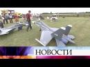 ВГермании прошел слет авиамоделистов фигуры высшего пилотажа показали копии российского Су 30
