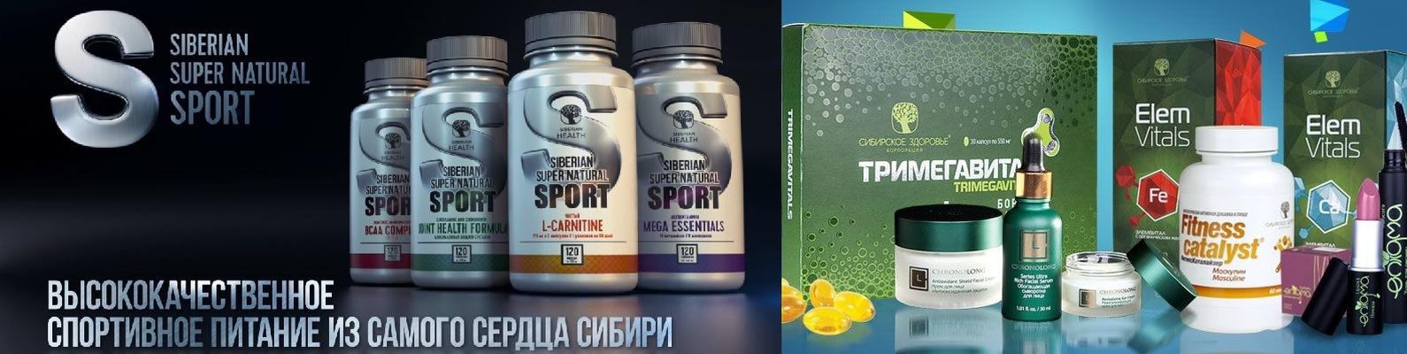 Сибирское здоровье лечение простатита продукцией сибирского здоровья