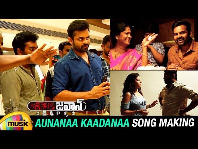 Jawaan Telugu Movie Aunanaa Kaadanaa Song Making Sai Dharam Tej Mehreen Thaman S BVS Ravi
