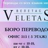 БЮРО ПЕРЕВОДОВ -ВЕЛЕТАС