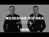 Майор Роман Филиппов - пример для всех нас Железная логика с Сергеем Михеевым (05...
