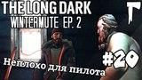 The Long Dark WIntermute #20 - Неплохо для пилота