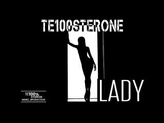 Премьера. те100стерон / te100sterone - lady