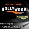 "Фитнес клуб ""Hollywood"" Калининград"