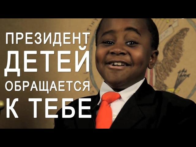 Президент Детей обращается к Тебе Pep Talk Soulpancake