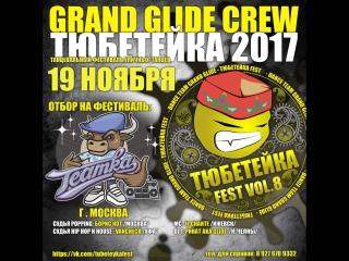 #ТюбетейкаФест 8 Hip-Hop Pro 1/4 Димон Level Up против Минем Матурым