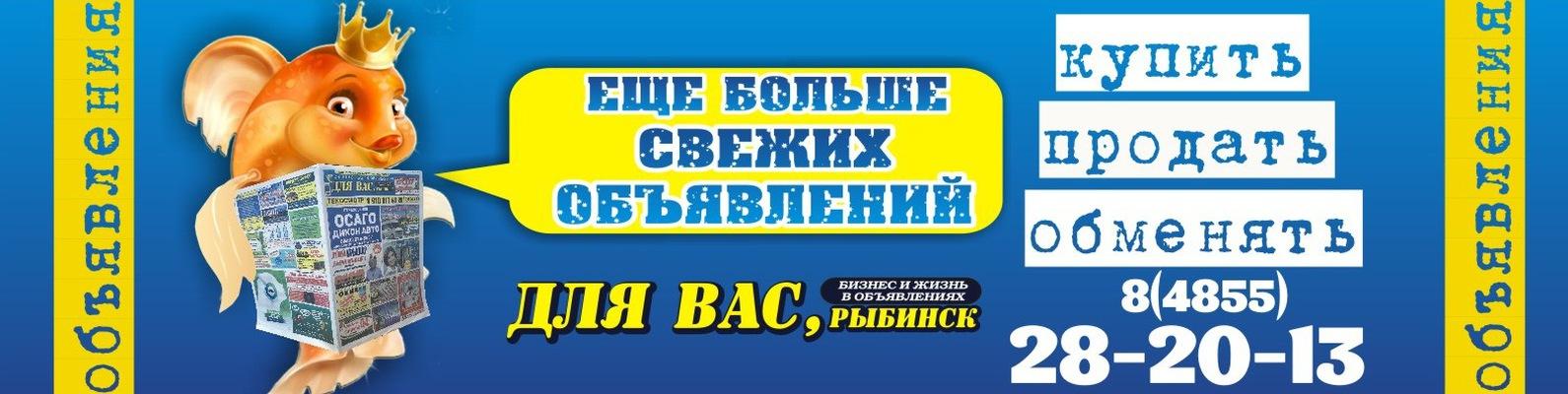 Рыбинск знакомстве объявление о