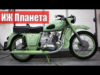 Мотоцикл ИЖ Планета. Реставрация