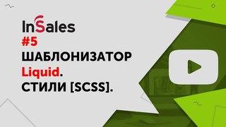 Шаблонизатор Liquid. #5 Стили [SCSS]. Верстка сайтов InSales с нуля.