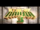 Kung Fu Panda 3 Wine Кунг Фу Панда 3 Вайн