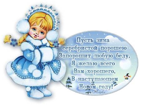 поздравления от имени снегурочки отличить