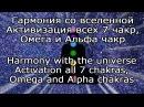【Гармония со вселенной】 Активизация всех 7 чакр, Омега и Альфа чакр / All 9 chakras