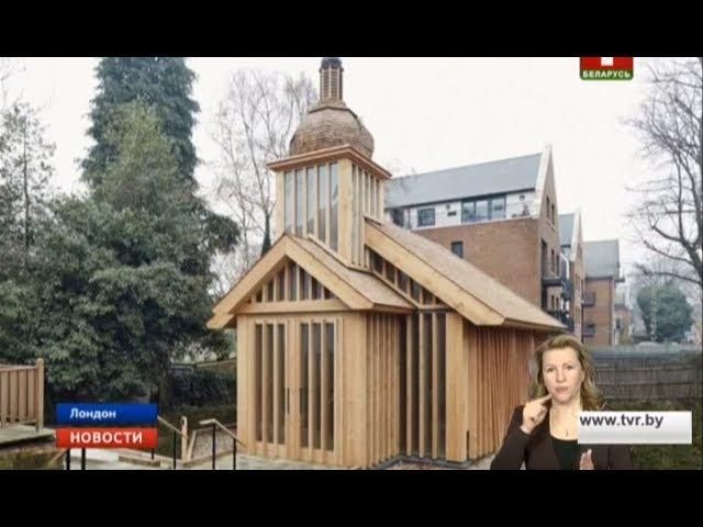 Белорусская греко католическая церковь в Лондоне претендует на титул Здание года