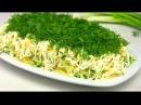 Салат Сельдь под зеленой шубой Свежий Новый вкус!!