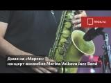 Marina Volkova Jazz Band на крыше Марса